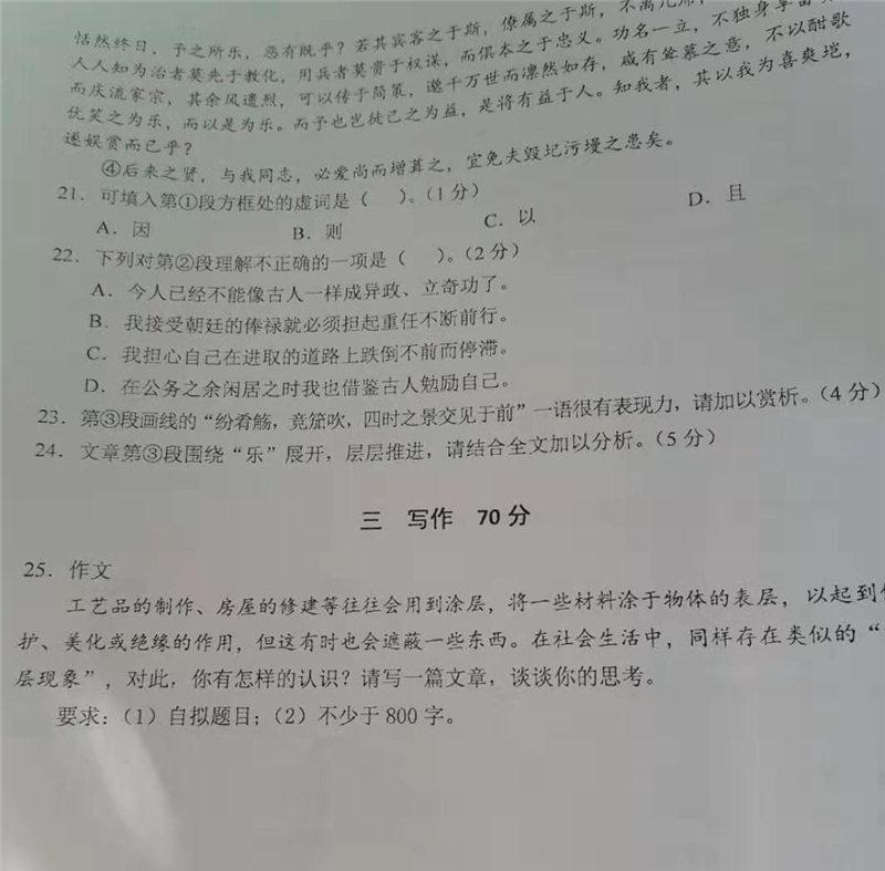 2020年上海松江高三一模语文作文题目