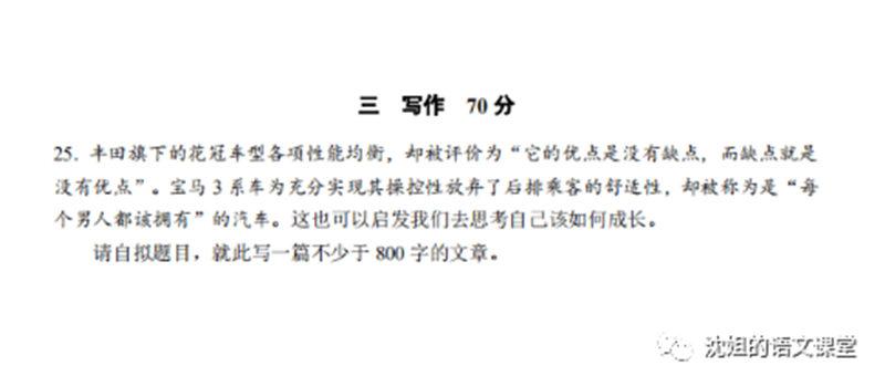 2020年上海徐汇区高三一模语文作文题目