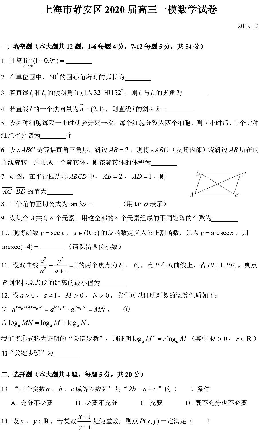 2020年上海静安区高三一模数学试题第1页