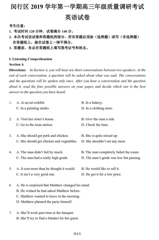2020年上海闵行区高三一模英语试题第1页