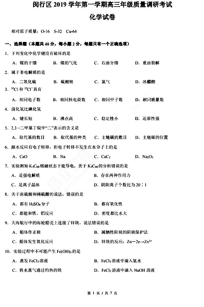 2020年上海闵行区高三一模语文试题第1页