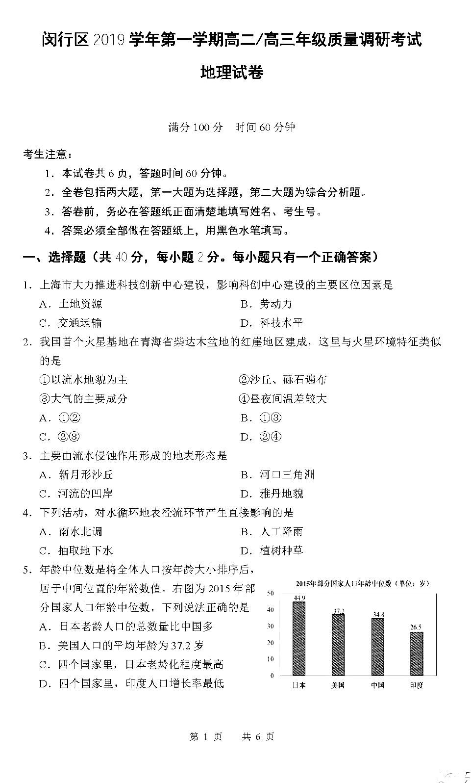 2020年上海闵行区高三一模地理试题第1页