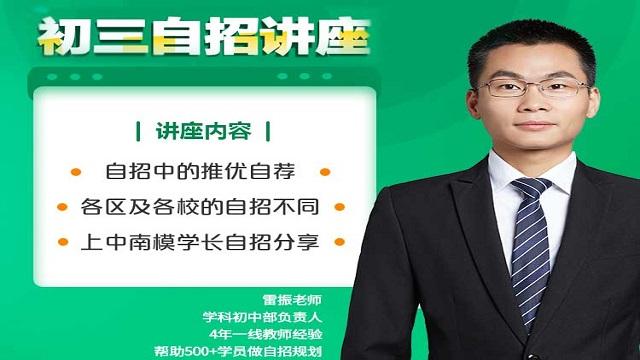 上海中考自招讲座