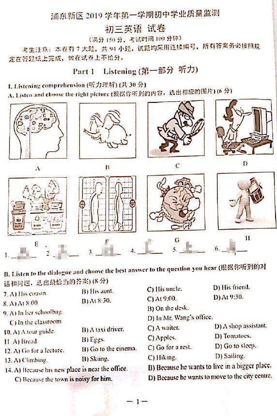 浦东英语一模试卷1