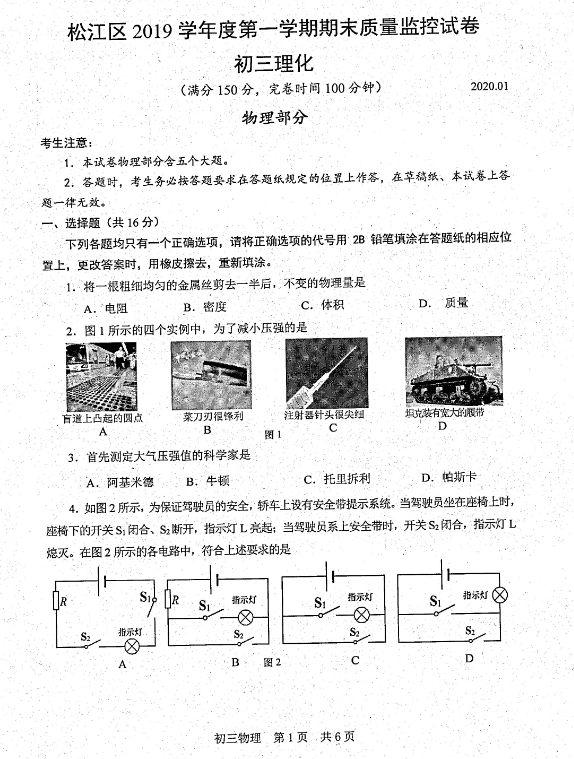 松江物理一模试卷1