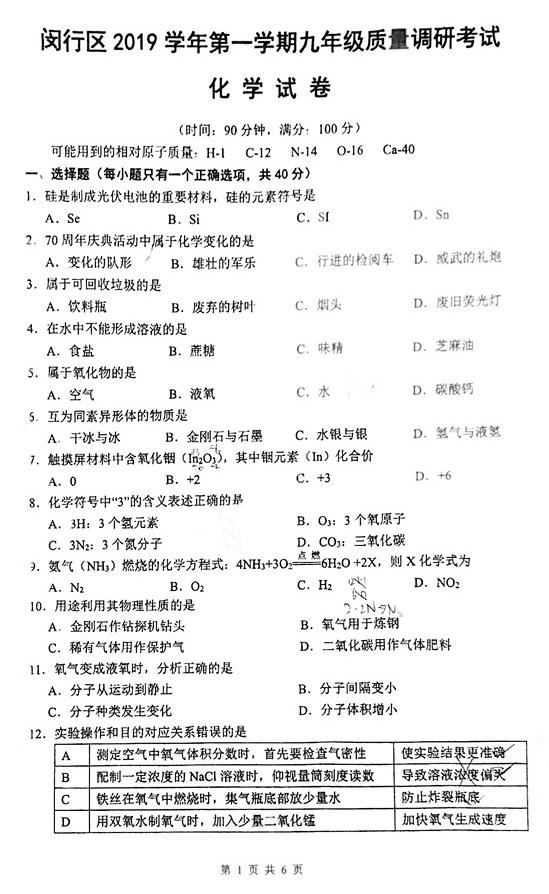 化学一模试卷1