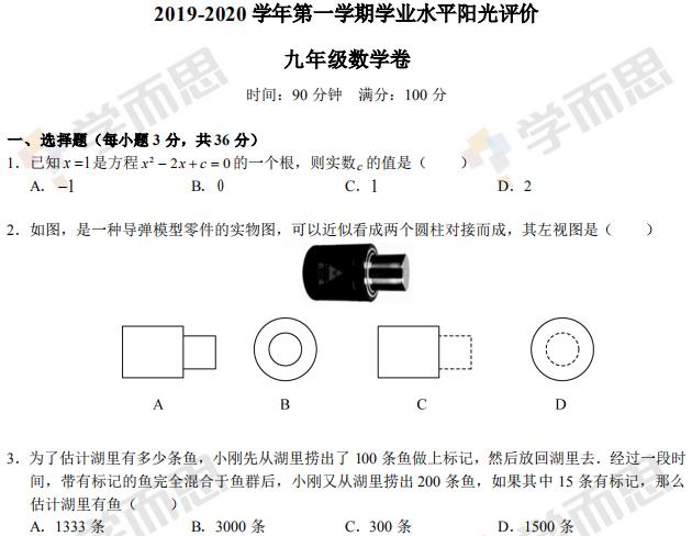 2019-2020年深圳罗湖区初三数学期中试题及答案
