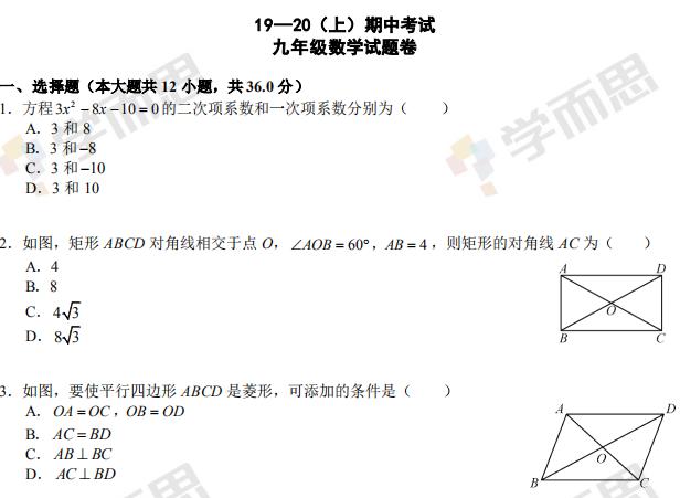 2019-2020年深圳上步中学初三数学期中试题及答案