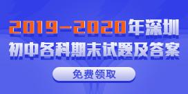 2019-2020年深圳初中各科期末试卷及答案