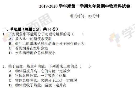 2019-2020年深圳宝安中学初三物理期中试题及答案
