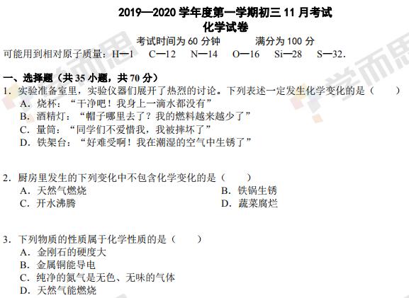 2019-2020年深圳实验学校初三化学期中试题及答案