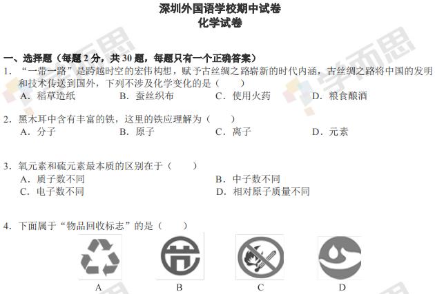 2019-2020年深圳外国语学校初三化学期中试题及答案