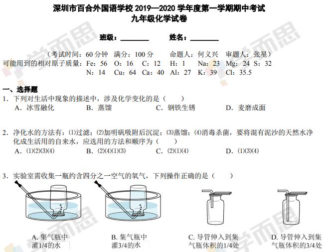 2019-2020年深圳百合外国语学校初三化学期中试题及答案