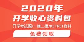 2020年深圳寒假学习试题必备资料包