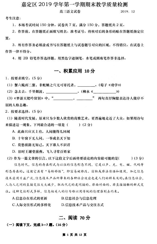 2020年上海嘉定区高三一模语文试题第1页