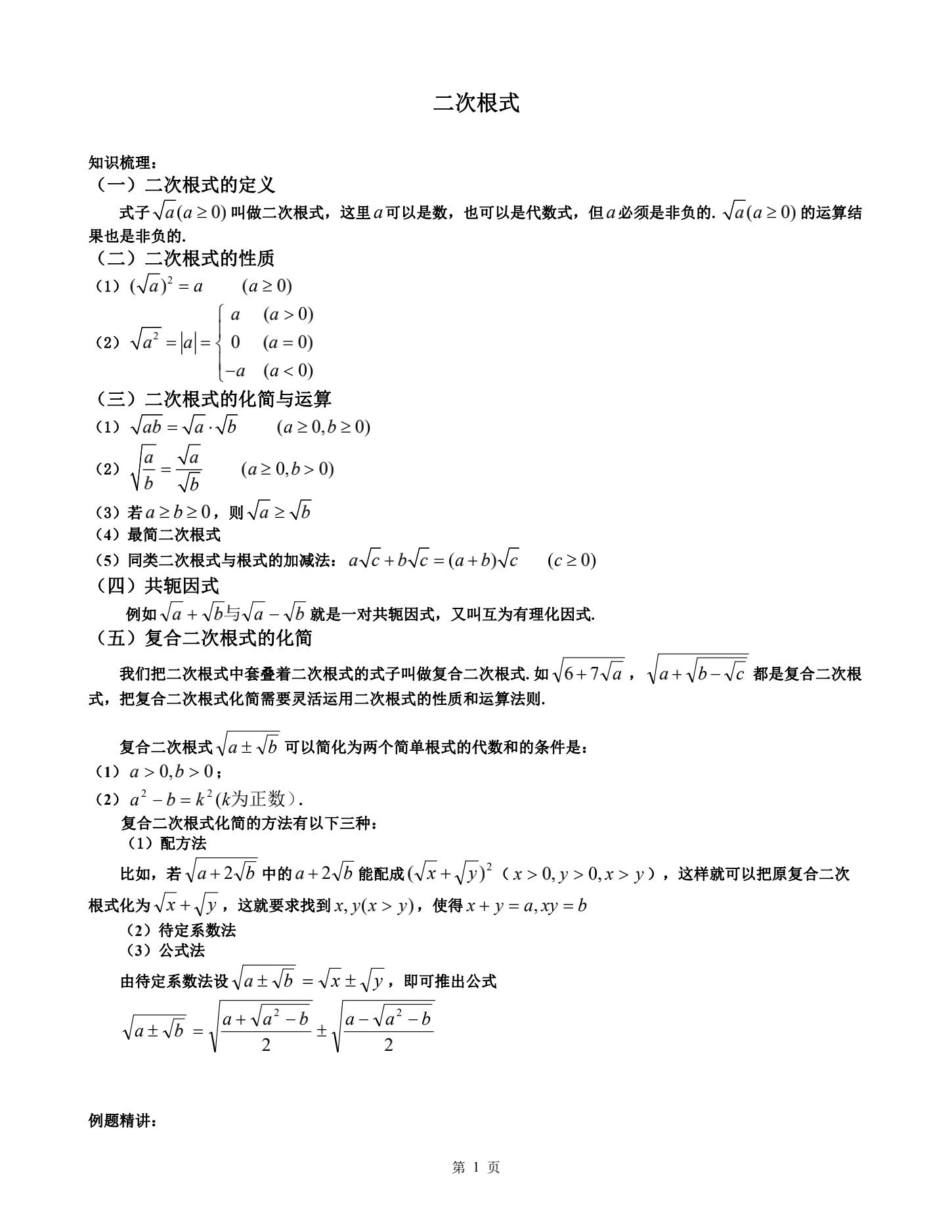 二次根式1