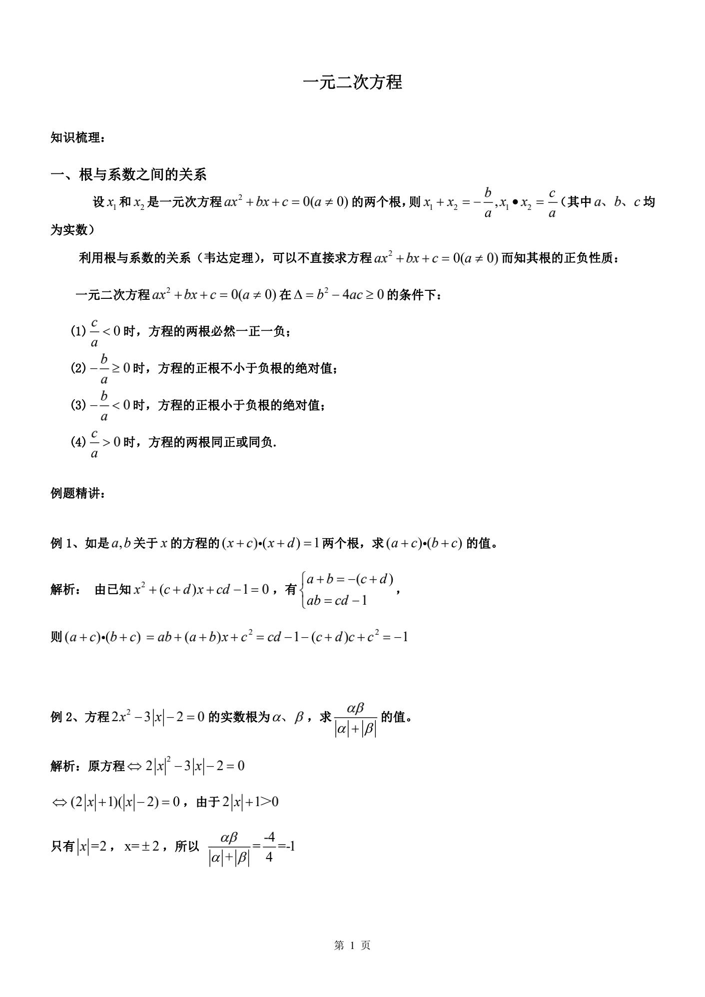 二次方程1