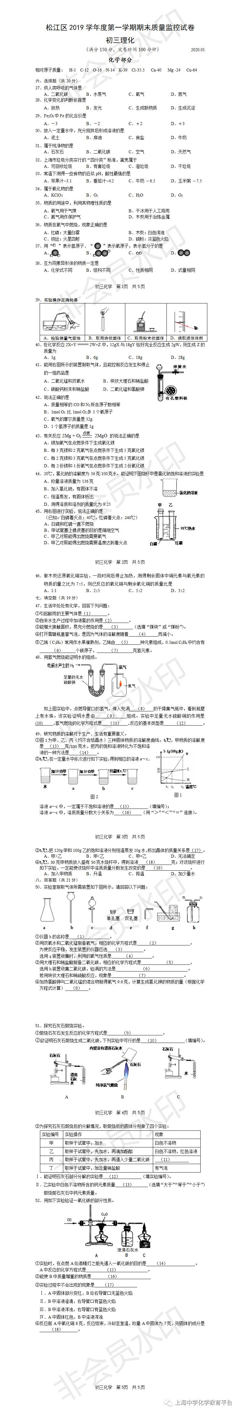 上海松江区高三一模化学试题