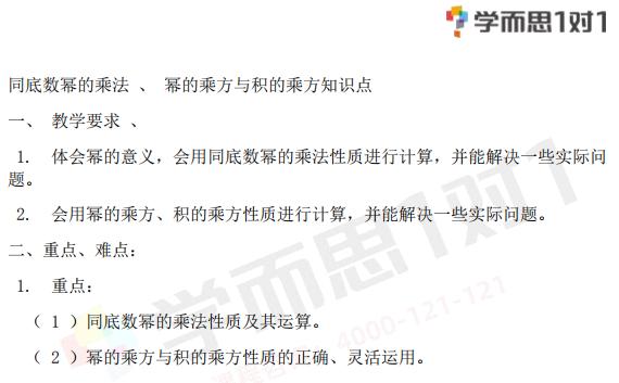 深圳七年级下册数学幂的乘方与积的乘方知识点