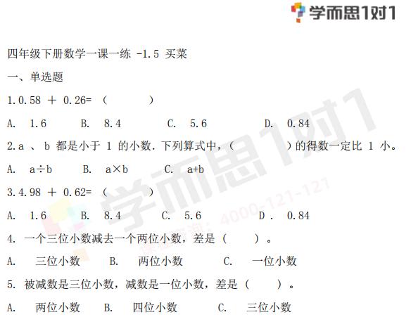 深圳四年级下册数学买菜练习题及答案