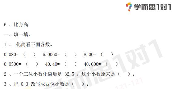 深圳四年级下册数学比身高练习题及答案