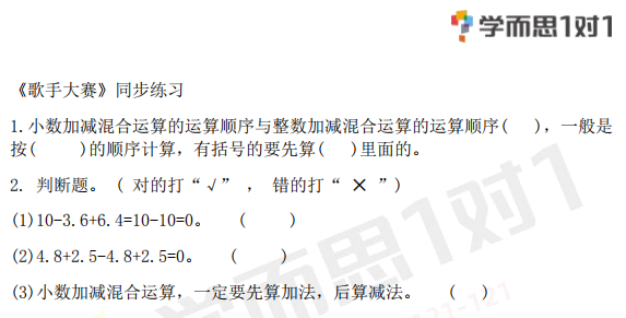 深圳四年级下册数学歌手大赛练习题及答案