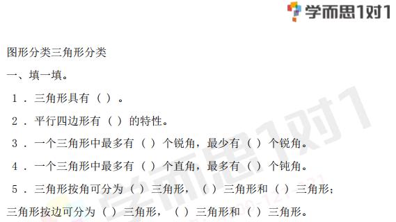 深圳四年级下册数学图形分类练习题及答案