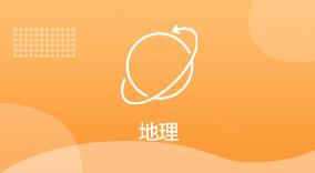 史地政小课堂:为什么美国人爱火星?中国人爱登月?