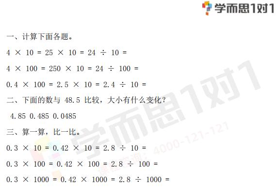 深圳四年级下册数学小数点搬家练习题及答案