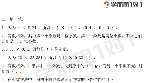 深圳四年级下册数学街心广场练习题及答案