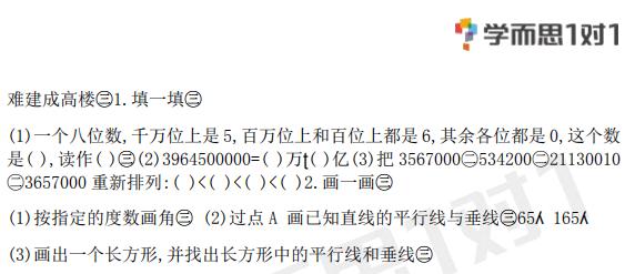 深圳四年级下册数学整理与复习练习题及答案