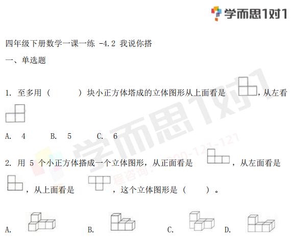 深圳四年级下册数学我说你搭练习题及答案