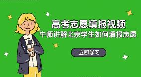 高考志愿填報視頻-牛師講解北京學生如何填報志愿