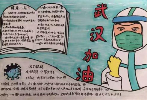 肺炎疫情手抄报中学生