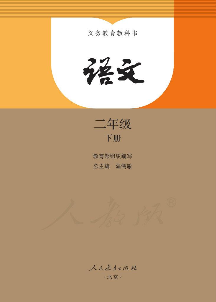 义教版二年级下册语文电子课本