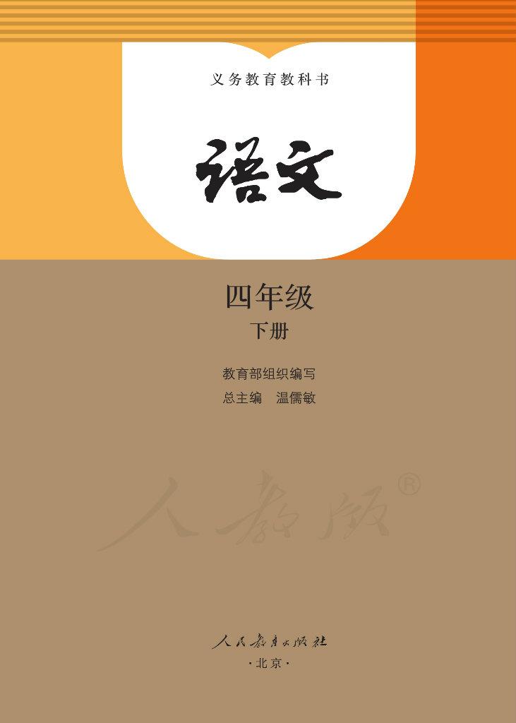 义教版四年级下册语文电子课本