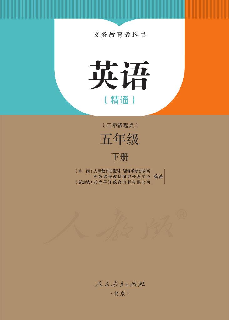 义教版五年级下册英语(精通)电子课本
