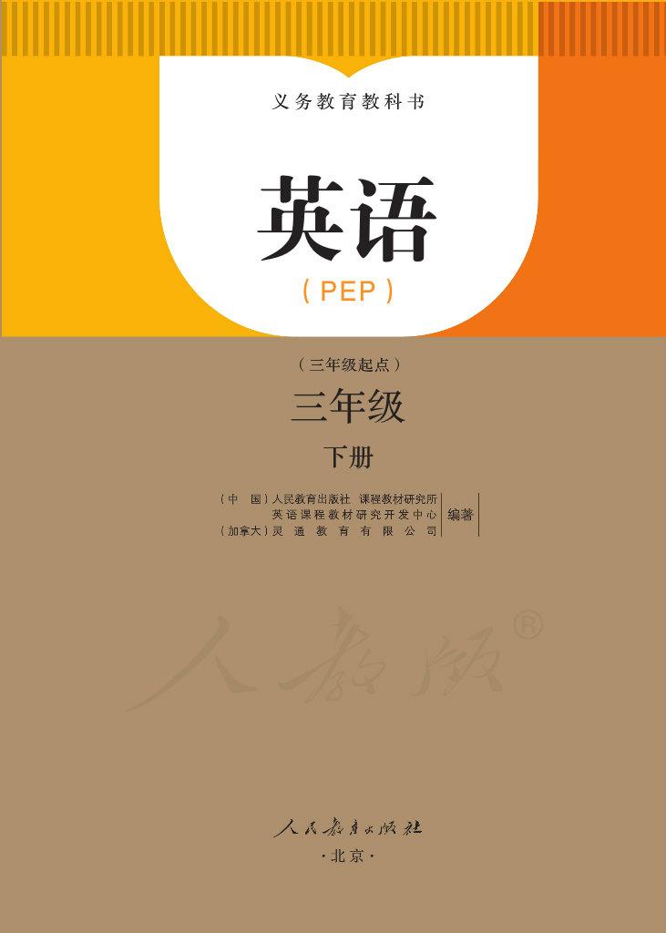 义教版三年级下册英语(PEP)电子课本
