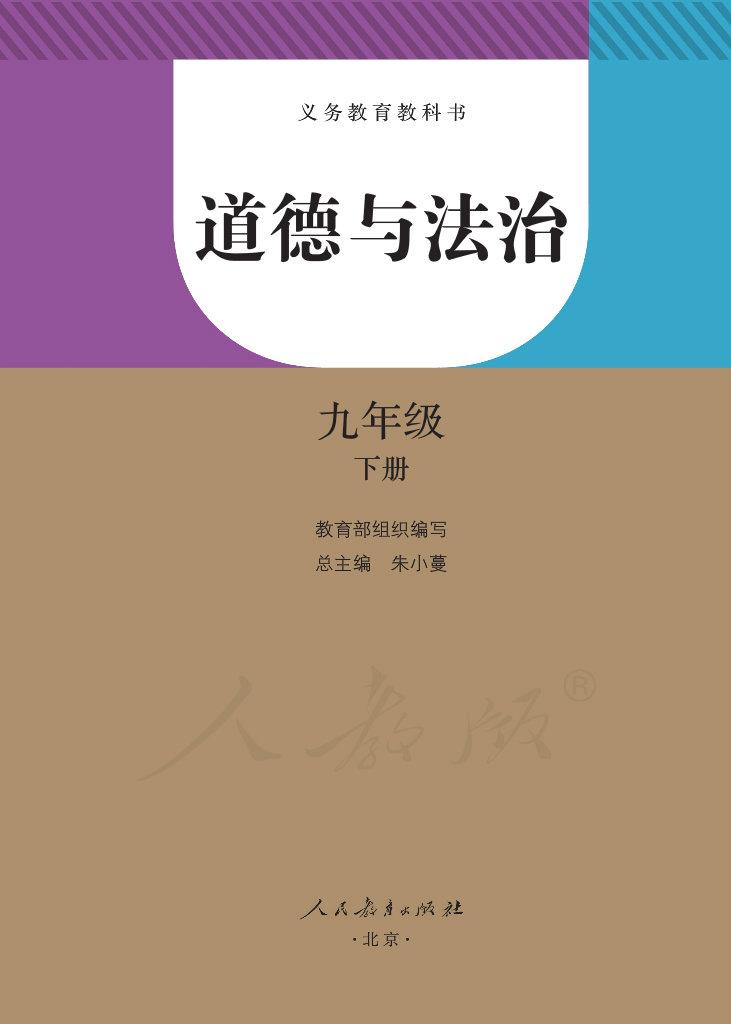 义教版九年级下册道德与法制电子课本