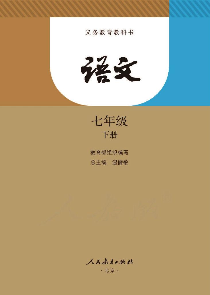 义教版七年级下册语文电子课本