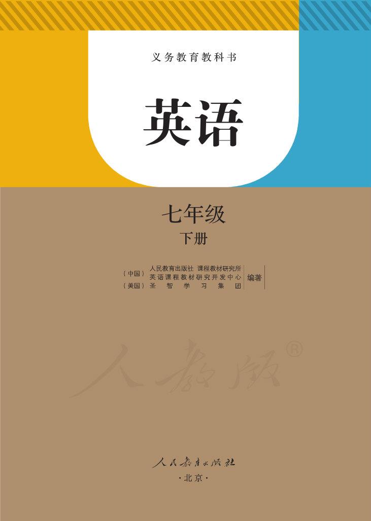 义教版七年级下册英语电子课本