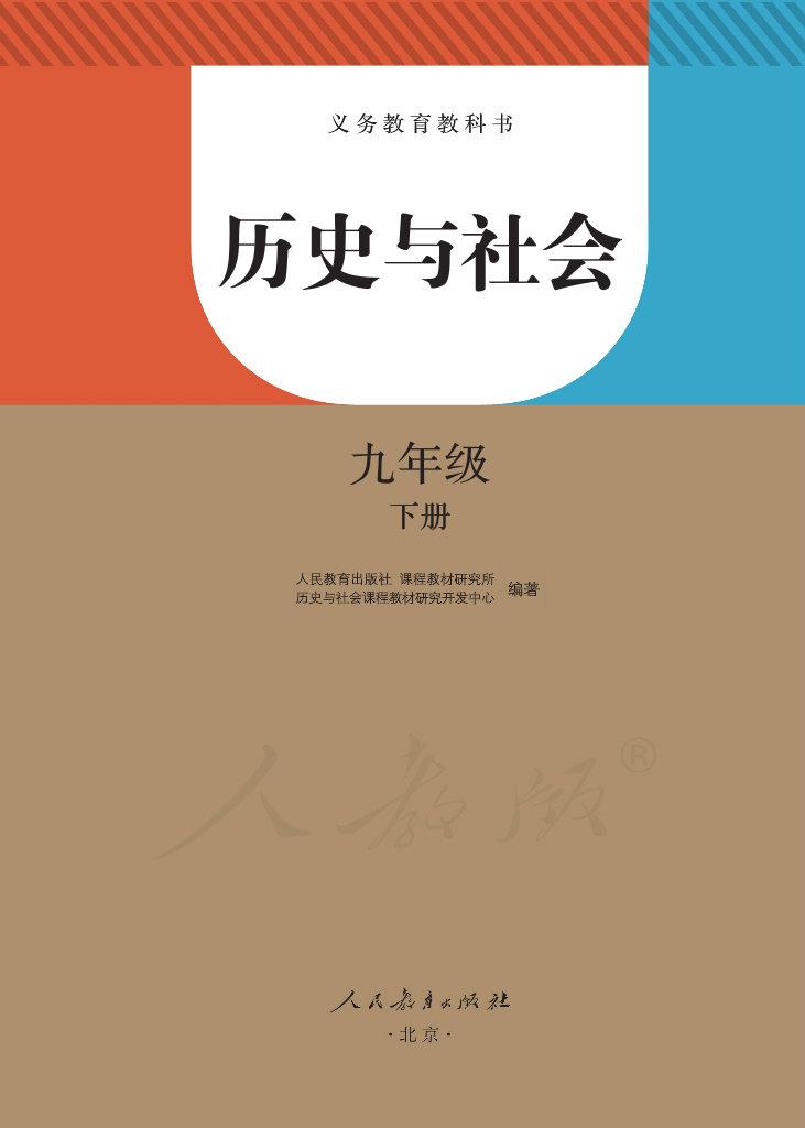 义教版九年级下册历史与社会电子课本
