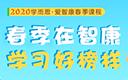 广州学而思爱智康春季课程