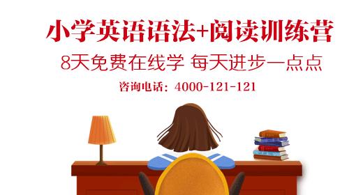 小学英语阅读特训营