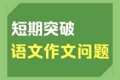 �Z文解�Q�W生作文���}