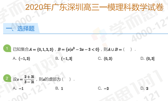 2020深圳高三一模数学理科试题及答案
