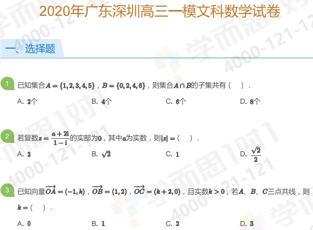 2020深圳高三一模数学文科试题及答案
