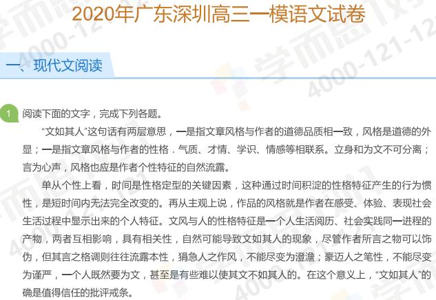 2020深圳高三一模语文试题及答案