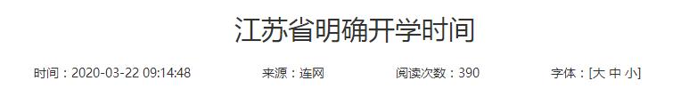 江苏省明确开学时间,江苏开学时间,开学时间