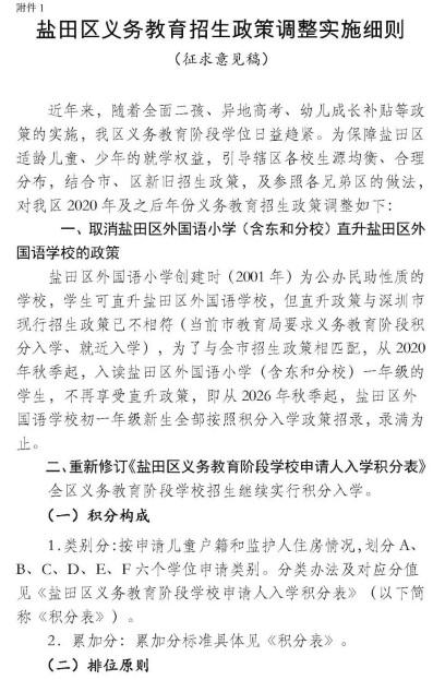 2020年深圳盐田区小学升初中学位入学积分办法